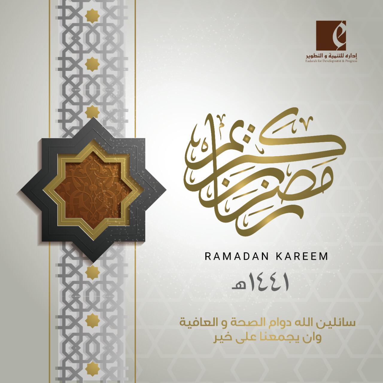 تهنئه بمناسبة شهر رمضان المبارك