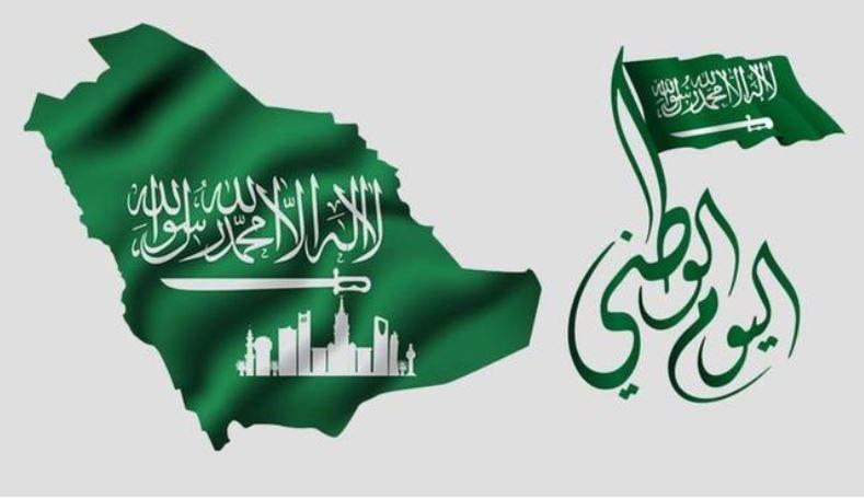 تهنئة بمناسبة اليوم الوطني 90 للمملكة العربية السعودية