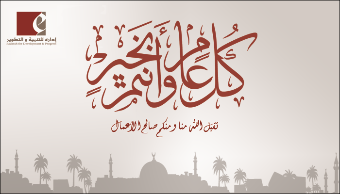 تهنئه عيد الفطر المبارك